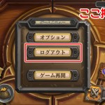 【ハースストーン】プレイ開始後のサーバーの変更方法。「アジア」「NA」サーバー切り替え