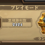 Hearthstone20Screenshot2011-25-152023.06.18-thumbnail2
