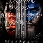 20151218-warcraft