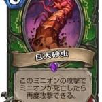 【ハースストーン】新カード「巨大砂虫」が強い!!野獣の怒りやサイとのコンボで狙いたい!!
