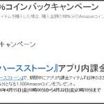 悲報:旧神パック予約でAmazonコイン1500コインバック開始!「3300円で買えるものを6000円で買わされたことに・・・」