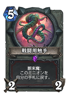 tentacles-for-arms-ja-jp