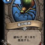 【ハースストーン】ハンターで墓守蜘蛛が強いと思うんだけどハイメイン4回出せるぞ!→「流石にテンポロスが・・・」