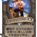 【ハースストーン】海賊ウォリデッキは息長いと思うぞ。海賊強いし、サクサク終わる!⇒「序盤からミニオン出せるおかげで狂戦士の調整もしやすい」