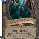 追加カードの7/4/6キュレーターは挑発持ちだし強いよね。⇒ドルイドでナーフ前の古代樹みたいなムーブできるぞ!