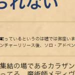 【朗報】新アドベ「ワン・ナイト・イン・カラザン」は1wing分無料なのか!?⇒ 鰤、客引き頑張ってるな!!