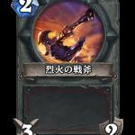 ウォリは、その辺のレジェンドより2マナの斧の方が強いんだよなあ ⇒ つまり基本カードのアイツが最強?