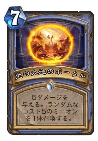 炎の大地のポータル