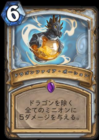 dragonfire-potion