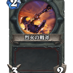 烈火の戦斧