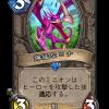 獰猛なヒナ