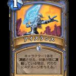 ice-lance