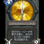 4剣トゥルーシルバーチャンピオン