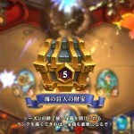 hs-rank-houshu01