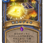【新カード】今回の拡張ランダムに呪文唱えすぎでしょ⇒この新スペルオンリーの酒場やりそうwwwww