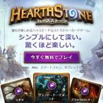 mm_hearthstone02